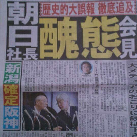 朝日新聞よ!バス問題の大誤報も認めなさい! : スーさんノート