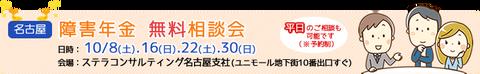 nagoya_sodan00