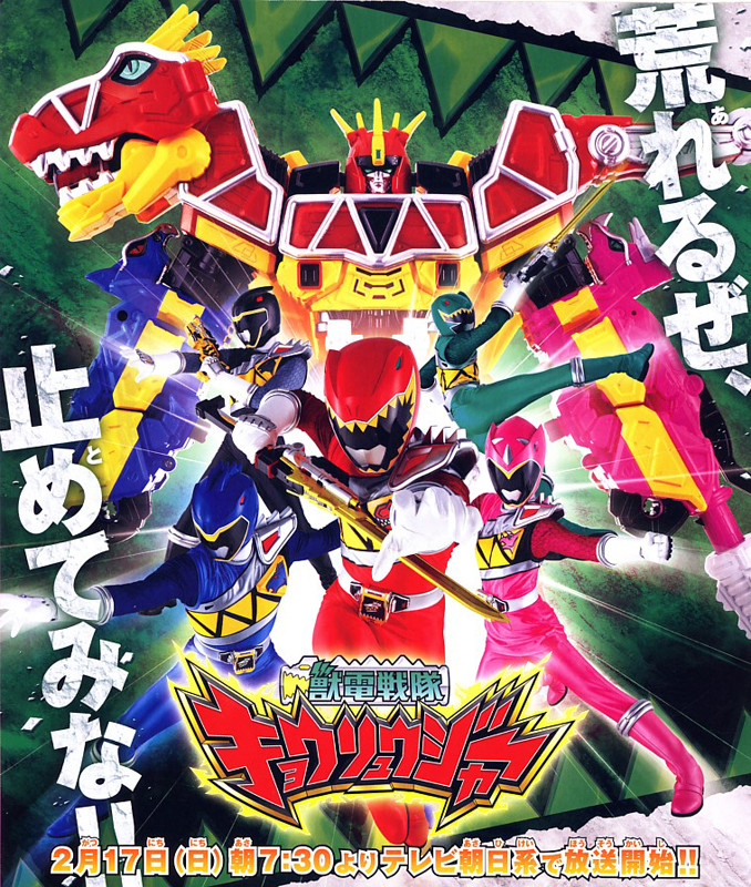 20121230071444 今日から始まったスーパー戦隊シリーズの最新作「獣電戦隊キョウリュウ