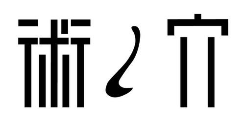 術ノ穴(漢字)_黒文字