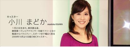 main_ogawa
