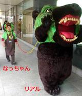 メロン熊2