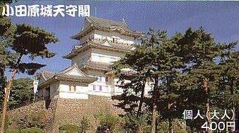 小田原城址