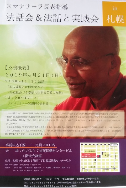 札幌講演ポスター
