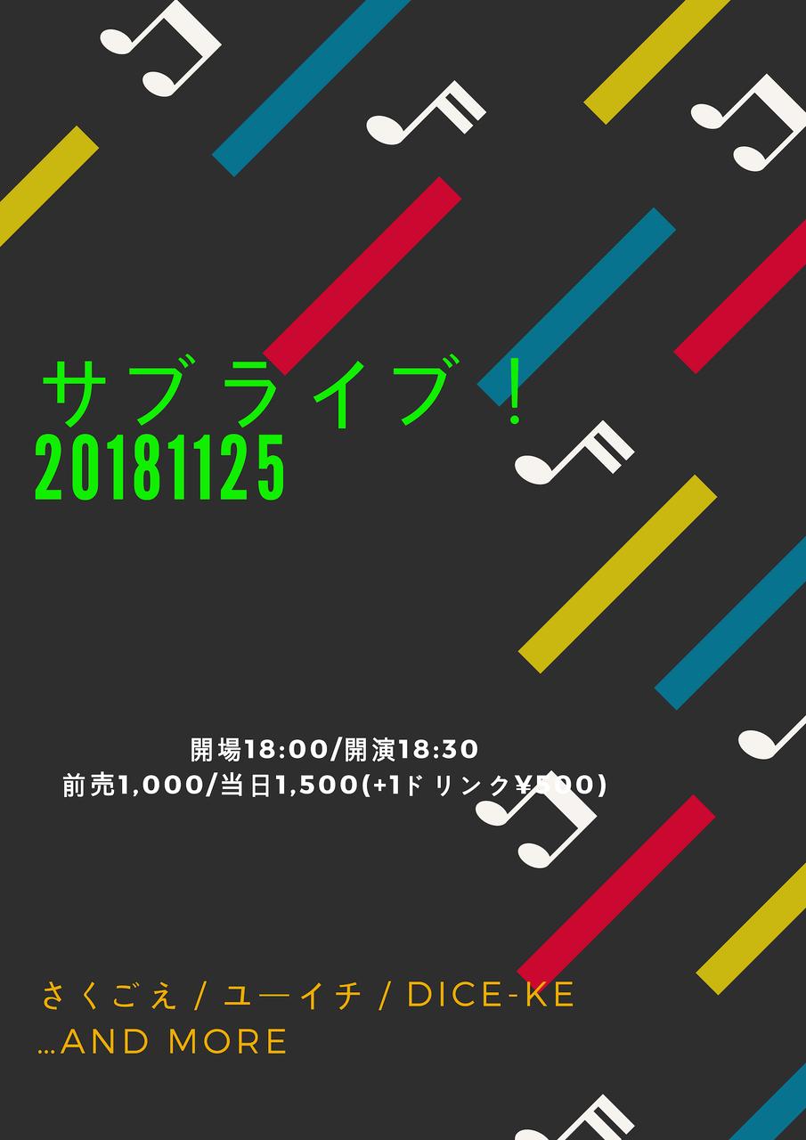 サブライブ   20180729