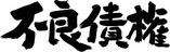 不良債権(字)