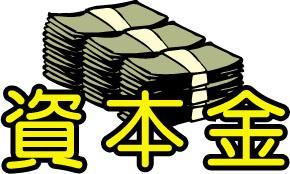 ★儲けの得々情報★  経営計画・資金改善・増収増益の情報源