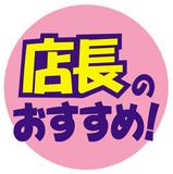店長のおすすめ(ピンク)