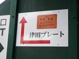 津田プレートへの看板