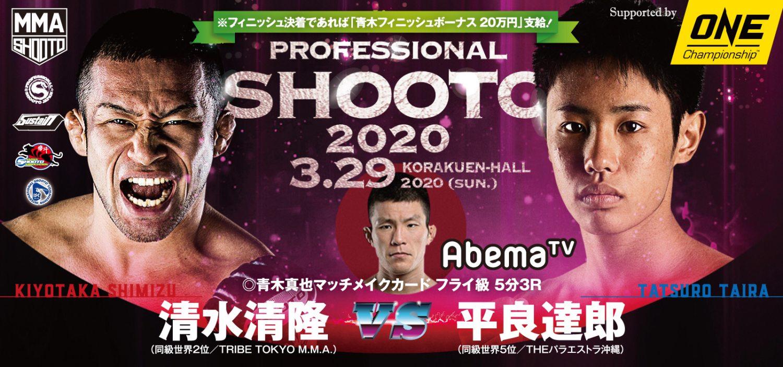 200314shooto-shimizu-taira
