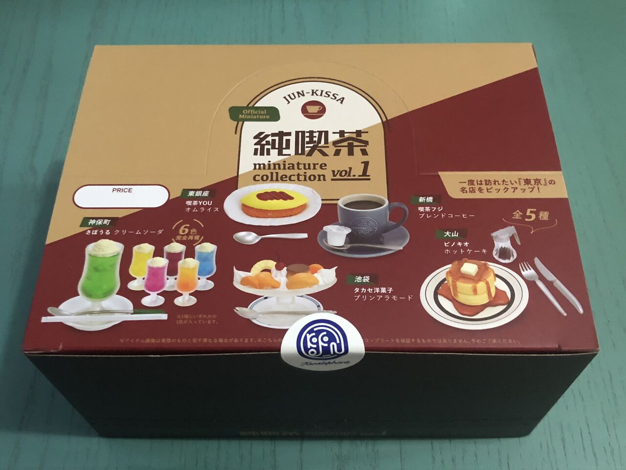 純喫茶ガチャ3