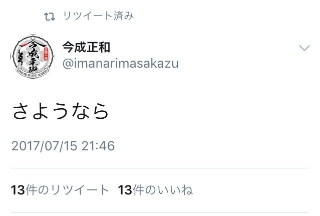 今成Twitter