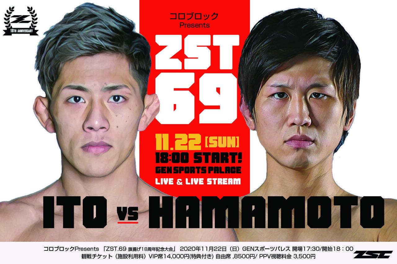 zst69-ito-hamamoto