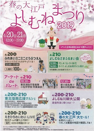 2019yoshimune