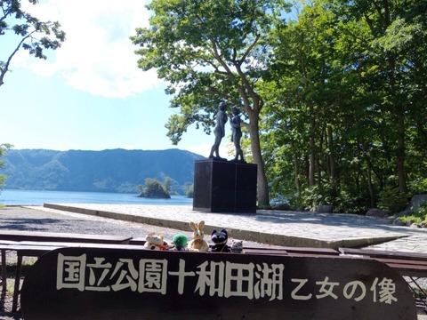 十和田湖 IMG_5624