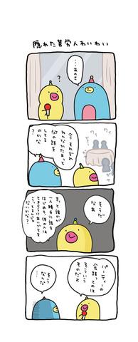 4コマわいわい(2011年)