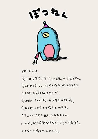 プロフィール_ぽつねん