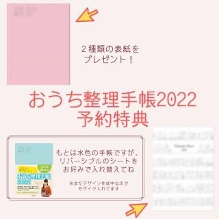2種類の表紙を プレゼント (1)