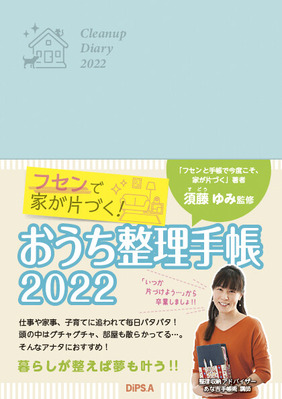 CleanupDiary2022_hb