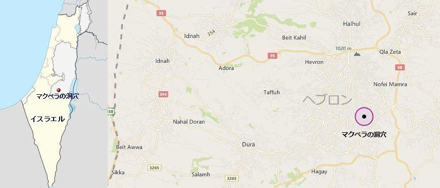 マクペラの洞穴(イスラエル) :...
