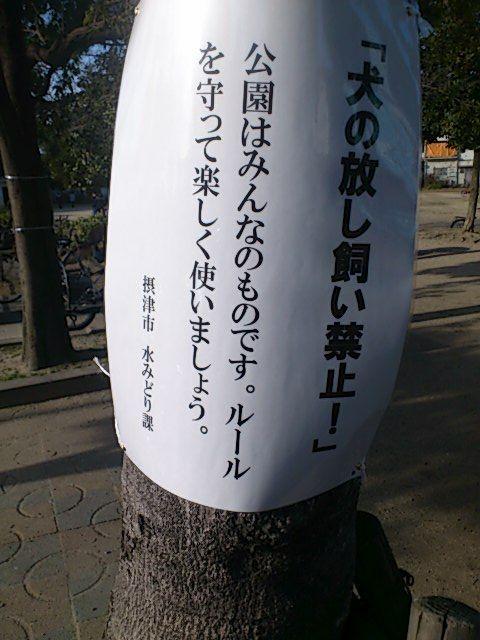 公園・犬 ノーリード禁止2