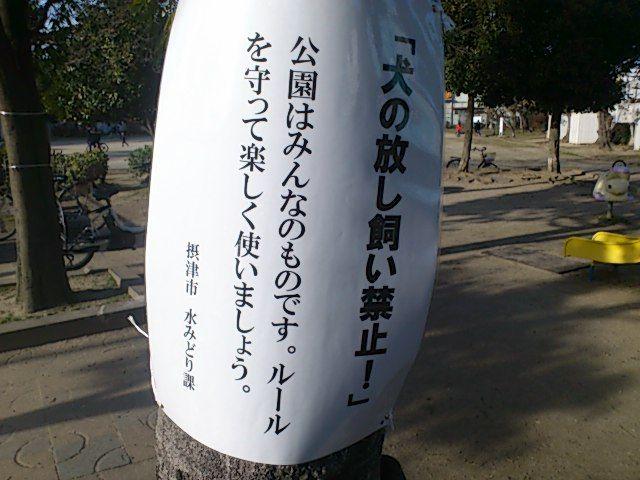公園・犬 ノーリード禁止