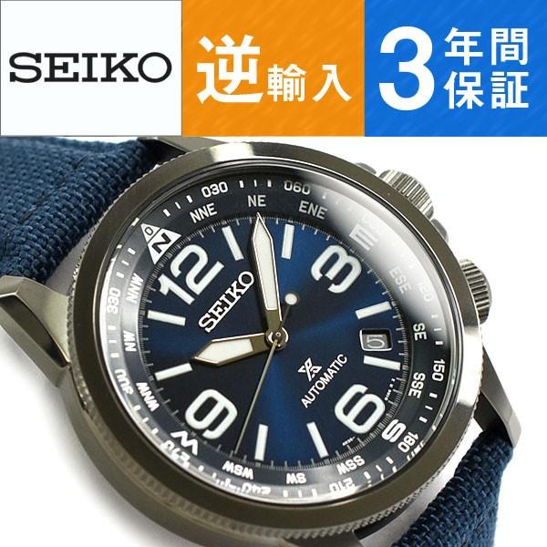 セイコー・プロスペックス・フィールドマスター・SRPC33K1