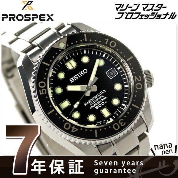 セイコー・プロスペックス・マリーンマスター プロフェッショナル・SBDX017