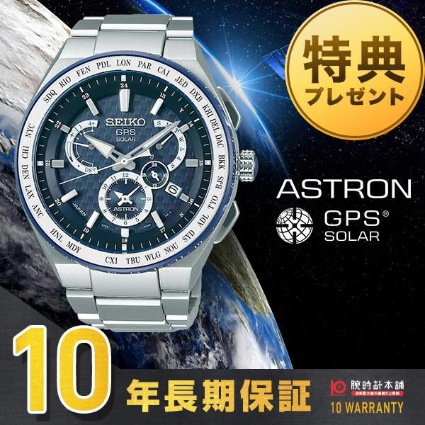 セイコー・アストロン・エグゼクティブライン・ジャパン2018・リミテッドエディション・SBXB173