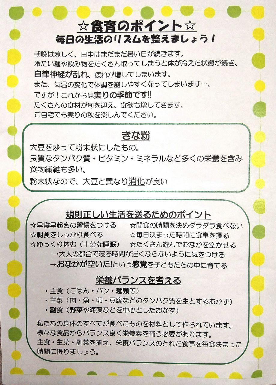 IMG_20170911_144612
