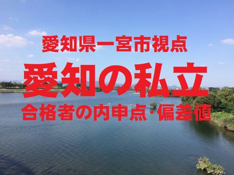 値 高校 偏差 愛知 県