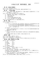 数学同窓会会則20180609改正_ページ_1