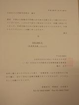 桜楓会熊本地震義援金領収書