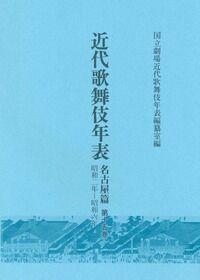 近代歌舞伎年表名古屋篇15