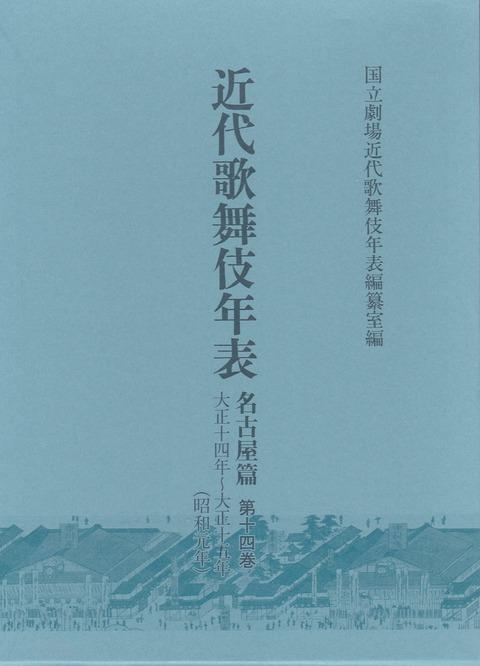 近代歌舞伎年表名古屋篇第14巻