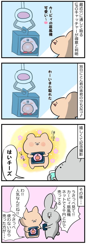 カービィ扇風機3-1