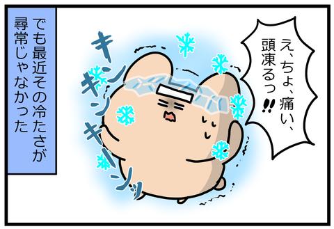 ☆キンキンの冷えピタシート2-1