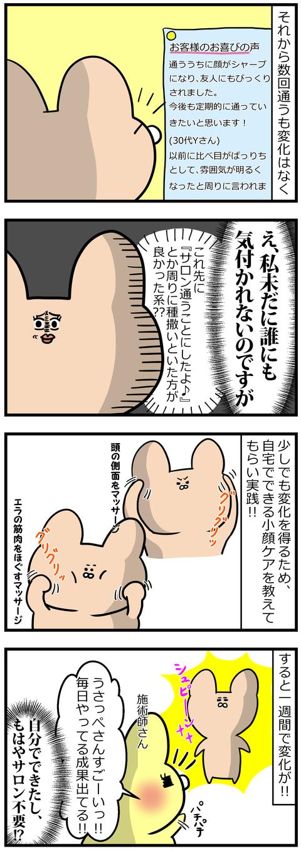 小顔矯正サロン体験記≪後編≫2-1