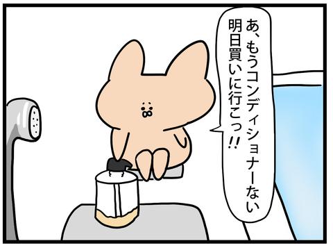 ☆コンディショナーを買いたい3-1