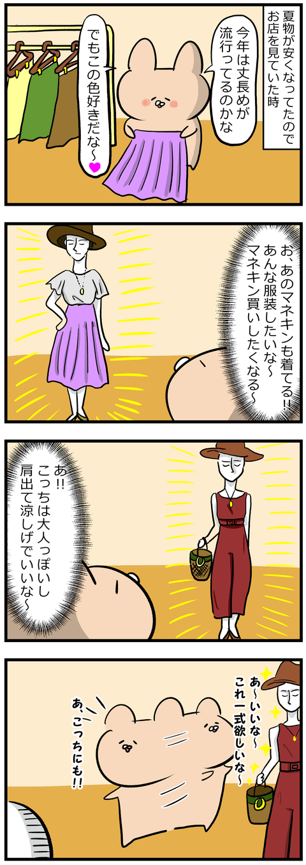 洋服のマネキン買い4-1