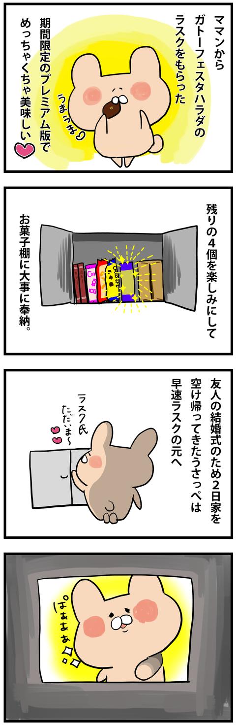うさっぺの大好きなラスクが!!3-1