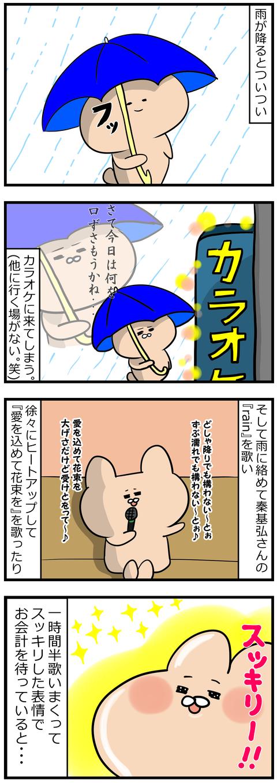 雨の日カラオケ♪4-1
