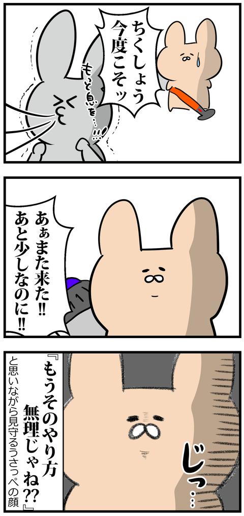 とん君とくもの戦い5-5