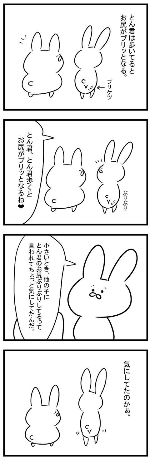 ぷりけつ2-1