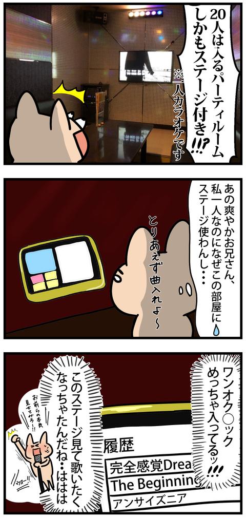 一人カラオケなのに!!4-2