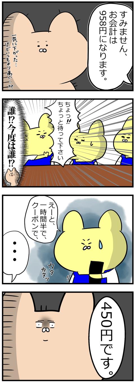 雨の日カラオケ♪4-3