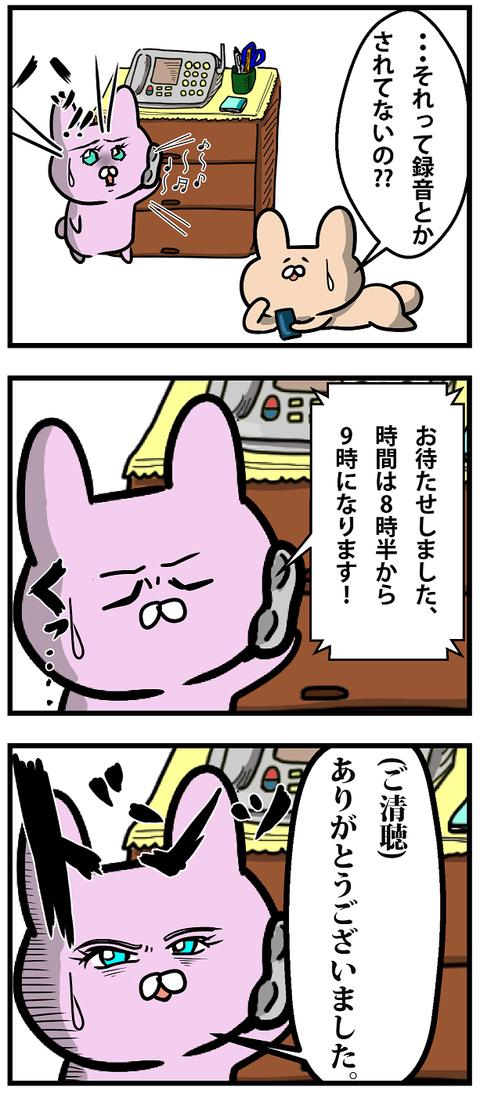 【悲劇】電話中に○○したママン2-2