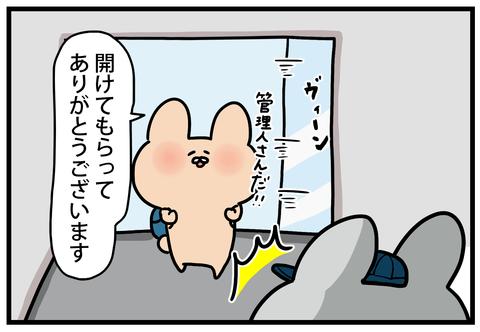 ☆マンションの管理人さん2-1