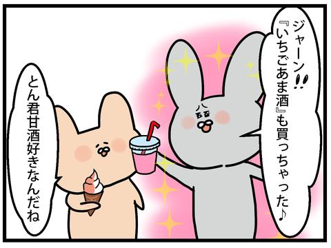 ☆いちごの甘酒2-1