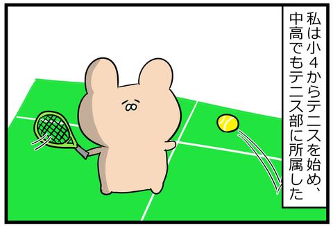 ☆テニス部の思い出≪前編≫2-1